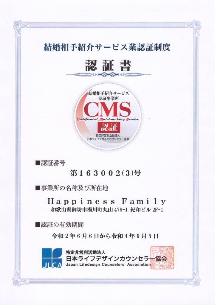 CMS202006